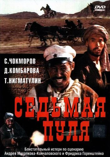 4f400b Ali Khamrayev   Sedmaya pulya aka The Seventh Bullet (1974)